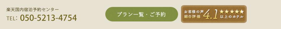 楽天国内宿泊予約センター TEL:050-2017-8989