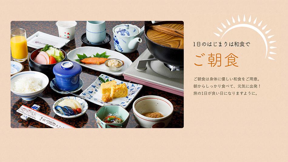 1日のはじまりは和食で ご朝食